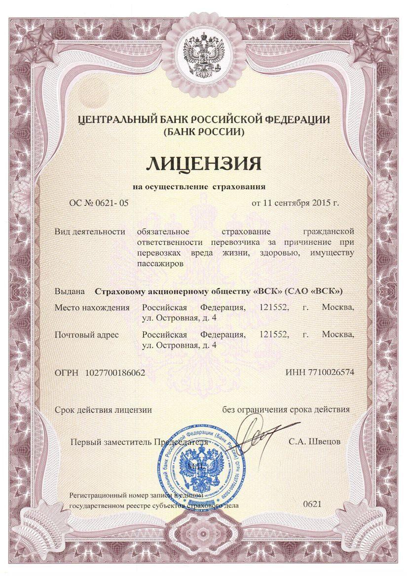 Мфо процессинговый центр ооо лицензия цб рф 3226-к от 14.04.2014 г